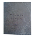 Nedim Kufi, <em>Poetry Book (Mudafer al-Nawab)</em>