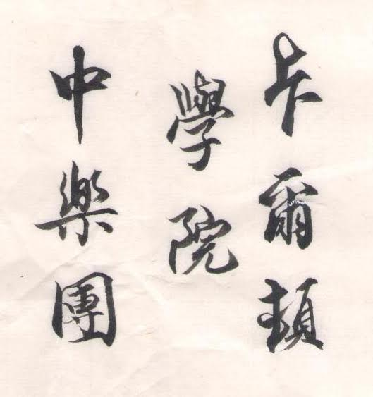 Carleton Chinese Ensemble Calligraphy