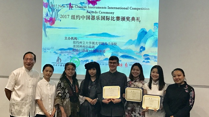 2017 New York Chinese Instruments International Competition