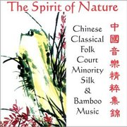 The world's top ensemble of Chinese classical, folk, court, minority, silk and bamboo music.