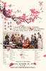 Chinese Ensemble Concert: Gao Hong, director